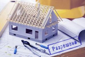 Услуги по получению разрешения на строительство